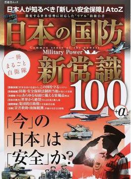 日本の国防新常識100+α 日本人が知るべき「新しい安全保障」A to Z(晋遊舎ムック)