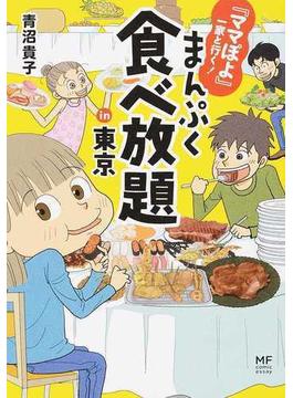まんぷく食べ放題in東京 『ママぽよ』一家と行く! (メディアファクトリーのコミックエッセイ)