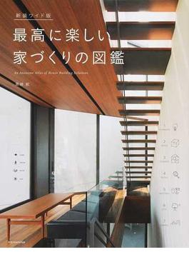 最高に楽しい家づくりの図鑑 新装ワイド版