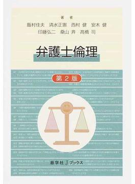 弁護士倫理 第2版