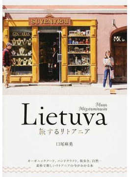 旅するリトアニア