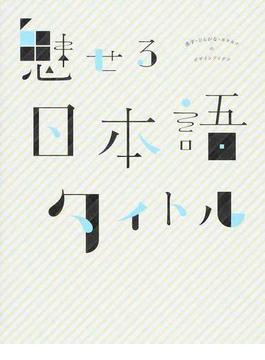 魅せる日本語タイトル 漢字・ひらがな・カタカナのデザインアイデア