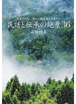 民話と伝承の絶景36 日本人なら一生に一度は見ておきたい