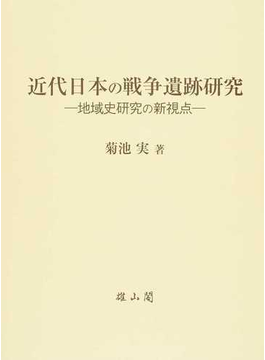 近代日本の戦争遺跡研究 地域史研究の新視点