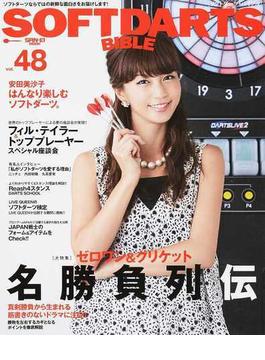 ソフトダーツ・バイブル vol.48 〈大特集〉ゼロワン&クリケット名勝負列伝(サンエイムック)