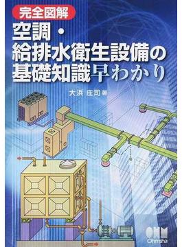 完全図解空調・給排水衛生設備の基礎知識早わかり