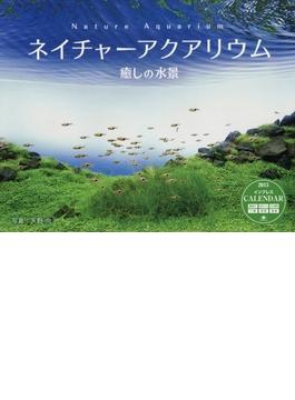 ネイチャーアクアリウムCalendar2015 癒しの水景