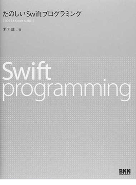 たのしいSwiftプログラミング