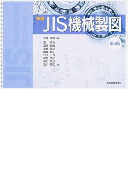 新編JIS機械製図 第5版