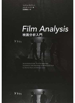 Film Analysis 映画分析入門