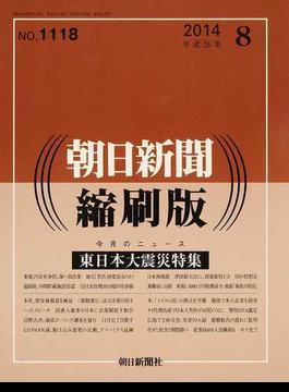 朝日新聞縮刷版 2014−8