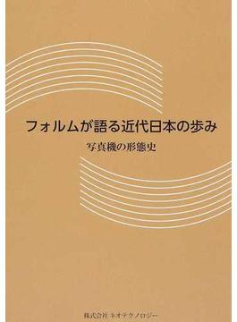 フォルムが語る近代日本の歩み 写真機の形態史