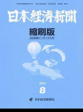 日本経済新聞縮刷版 2014−8