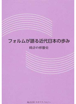 フォルムが語る近代日本の歩み 時計の形態史