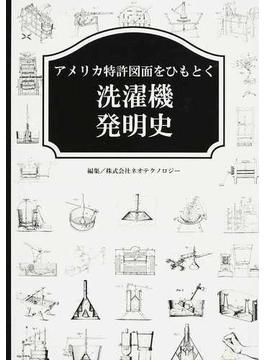 アメリカ特許図面をひもとく洗濯機発明史