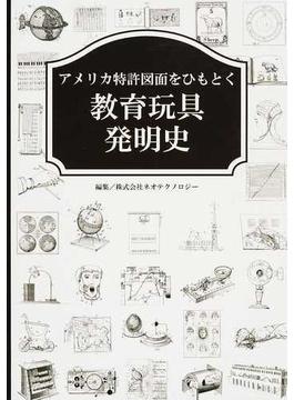 アメリカ特許図面をひもとく教育玩具発明史