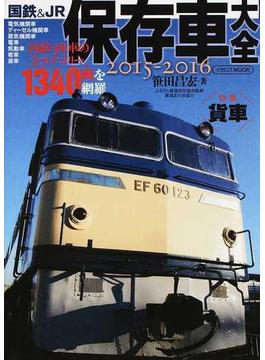 国鉄&JR保存車大全 2015−2016 国鉄・JR車の全カテゴリー、1340両を網羅(イカロスMOOK)