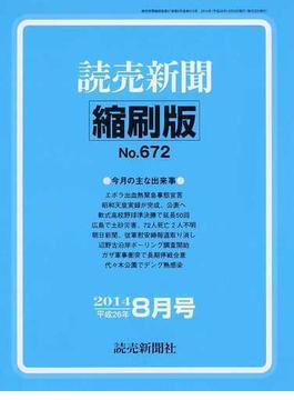 読売新聞縮刷版 2014−8