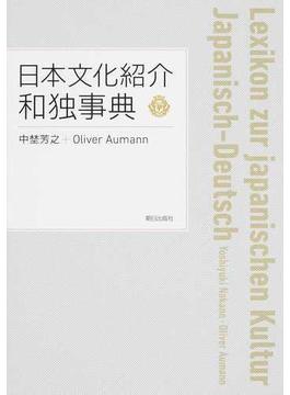 日本文化紹介和独事典