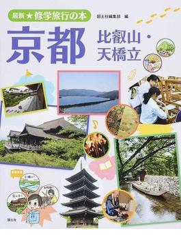 最新★修学旅行の本 4 京都