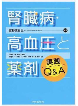腎臓病・高血圧と薬剤実践Q&A