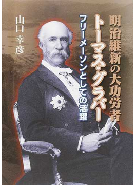 明治維新の大功労者トーマス・グラバー フリーメーソンとしての活躍