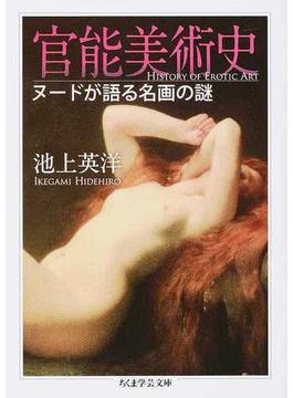 官能美術史 ヌードが語る名画の謎(ちくま学芸文庫)