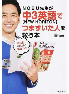 NOBU先生が中3英語〈NEW HORIZON〉でつまずいた人を救う本