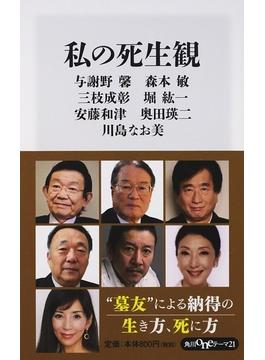 私の死生観(角川oneテーマ21)
