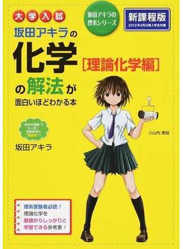 大学入試坂田アキラの化学〈理論化学編〉の解法が面白いほどわかる本 新課程版