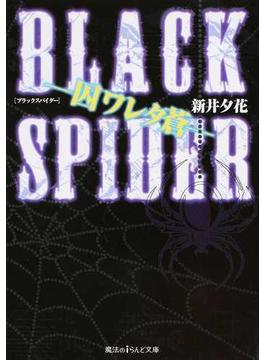 BLACK SPIDER 囚ワレタ蒼(魔法のiらんど文庫)