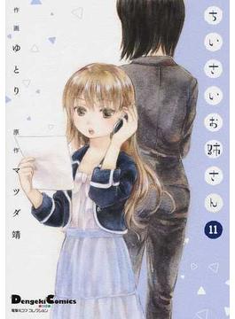 ちいさいお姉さん 11 (Dengeki Comics EX)(電撃コミックスEX)