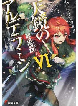 天鏡のアルデラミン ねじ巻き精霊戦記 6(電撃文庫)