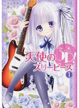 天使の3P! 1(電撃コミックスNEXT)