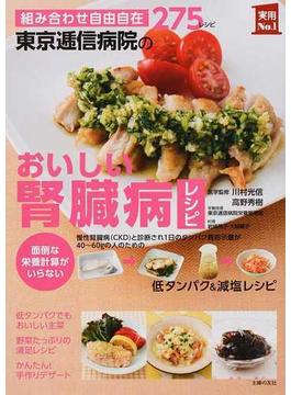 東京逓信病院のおいしい腎臓病レシピ 組み合わせ自由自在275レシピ