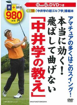 DVDつきアマチュアの多くはこのスイング!本当に効く!飛ばして曲げない「中井学の教え」(主婦の友生活シリーズ)