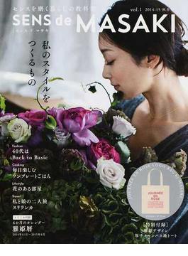 SENS de MASAKI センスを磨く暮らしの教科書 vol.1(2014−15秋冬号) 雅姫私のスタイルをつくるもの