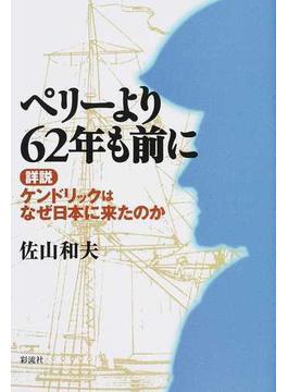 ペリーより62年も前に 詳説ケンドリックはなぜ日本に来たのか