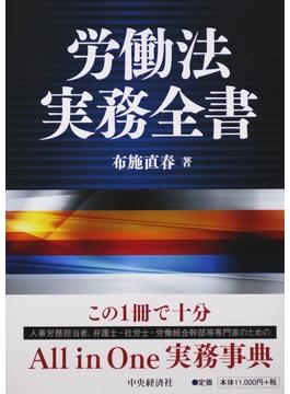 労働法実務全書