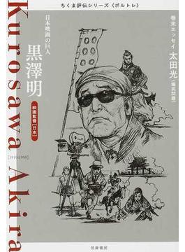 黒澤明 日本映画の巨人 映画監督〈日本〉 1910-1998