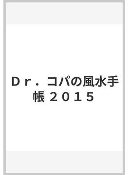 Dr.コパの風水手帳 2015