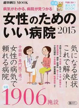 女性のためのいい病院 病気がわかる、病院が見つかる 2015