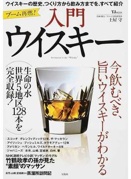 入門ウイスキー 今飲むべき、旨いウイスキーがわかる(TJ MOOK)