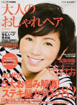 大人のおしゃれヘア 2014秋冬号(e‐MOOK)