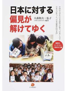 日本に対する偏見が解けてゆく 中国の大学生(日本語科)が想う「日本」とは?日本人が作った「日本語教材〈日本〉」 感想文コンテスト入賞作67編