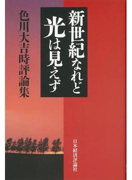 新世紀なれど光は見えず 色川大吉時評論集