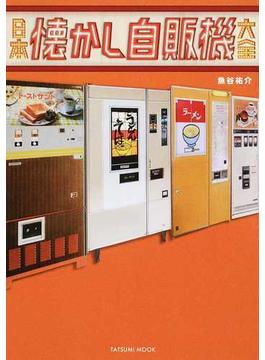 日本懐かし自販機大全(タツミムック)