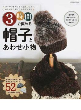 3時間で編める帽子とあわせ小物 ひとつでもセットでも楽しめるおしゃれなあったか冬アイテム(タツミムック)