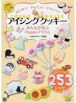 はじめて!かんたん!かわいい!アイシングクッキー みんなが喜ぶHappyアイテム 特別な1日を彩る253レシピ