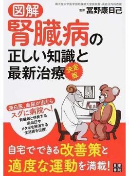 腎臓病の正しい知識と最新治療 図解決定版